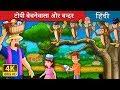 टोपी बेचनेवाला और बन्दर की कहानी  | बच्चों की हिंदी कहानियाँ | Hindi Fairy Tales