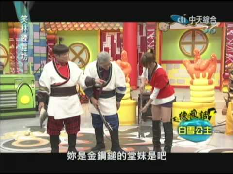 台綜-笑林練舞功
