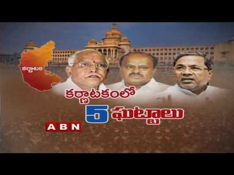 Congress and JDS MLAs taken out of Bengaluru in buses | ABN Telugu