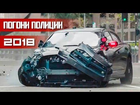 Новые полицейские погони 2018 / New police chase
