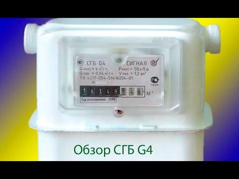 СГБ G2,5-1; G4-1 СИГНАЛ; счетчики газа бытовые