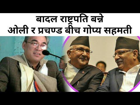 रामबहादुर थापा बादल राष्ट्रपति बन्ने पक्का पक्की | Ram Bahadur Thapa Badal willbe President of Nepal