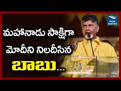 మహానాడు సాక్షిగా మోడీని నిలదీసిన చంద్రబాబు | Chandrababu Slams PM Modi at Mahanadu 2018 | New Waves