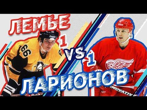 ЛЕМЬЕ vs ЛАРИОНОВ - Один на один