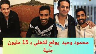 عاجل كريم حسن شحاتة ينفرد بـ اجدد صفقات الاهلي (محمود وحيد  يوقع للاهلي بـ 15 مليون جنية)