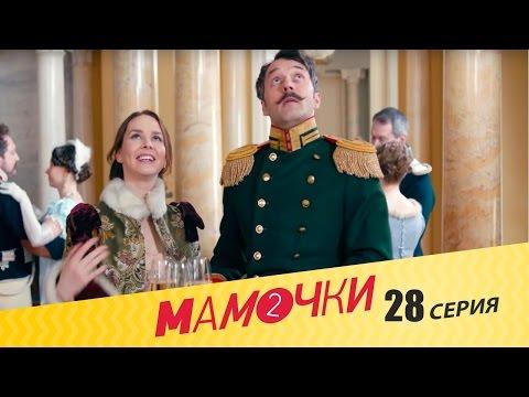 Мамочки - Сезон 2 Серия 8 (28 серия) - русская комедия HD