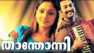 Calendar - Thanthonni 2010: Full Malayalam Movie