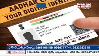 ఆధార్ ధృవీకరణకు మరింత పటిష్టం | UIDAI Announces Aadhaar Facial Authentication | Mahaa news
