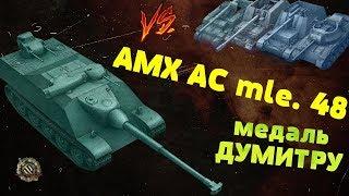 AMX AC mle 48 . Медаль Думитру. Как играть на amx ac mle 48 гайд.