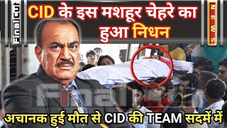 SAD  CID Super Star   TV CID Salil Singh Is No More