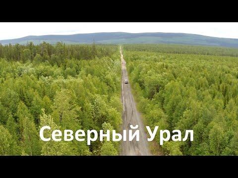 Северный Урал - другие планеты