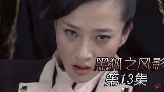 《黑狐之风影》HD 第13集(吴承轩,王梓桐,康杰,张若昀、李卓霖等主演)