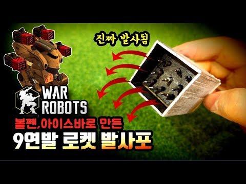 배그에 없는 타격감!!★9연발 볼펜쇼 보실분ヲヲ대박임#닥파의 New item#War Robots#워로보츠