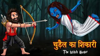 चुड़ैल का शिकारी | The Witch Hunter | Hindi Horror Stories | Hindi Kahaniya | Stories in Hindi |