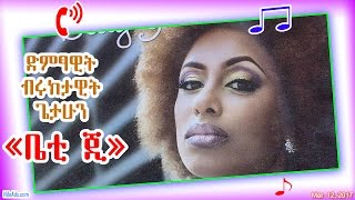 ድምፃዊት ብሩክታዊት ጌታሁን «ቤቲ ጂ» - Biruktawit Getahun (Betty G.) - DW