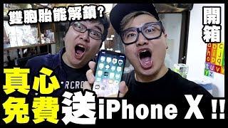 片尾送iPhone X 256GB【開箱】史上最貴iPhone實測!雙胞胎能解鎖?