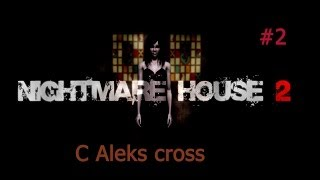 Прохождение Nightmare House 2 (Дом кошмаров 2) №2. Нам конец!