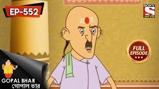 Gopal Bhar (Bangla) - গোপাল ভার) - Episode 552 - Sabcheye Baro Upahar - 21st October, 2018