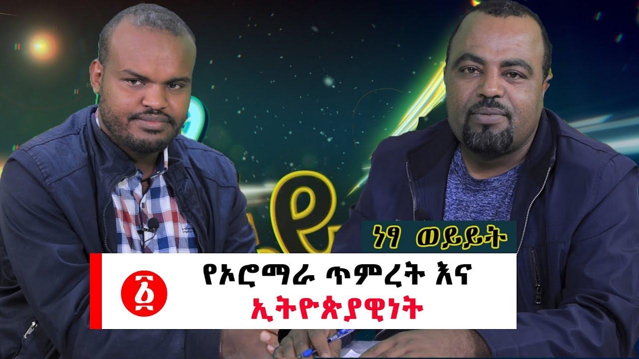 Free Discussion On OroMara Coalition and Ethiopianism