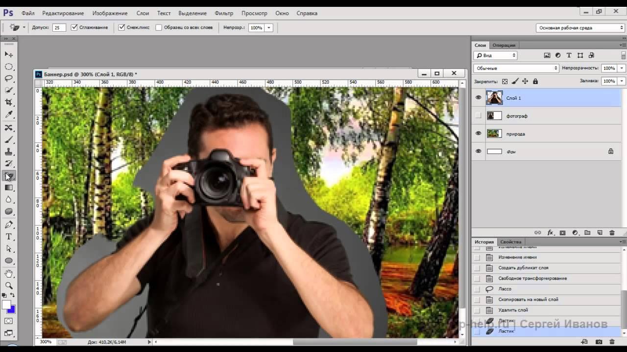 Как в фотошопе онлайн сделать баннер