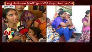 TRS Leader Srinivas Second Wife Sangeetha Face to Face over Rachakonda Commissioner Statement
