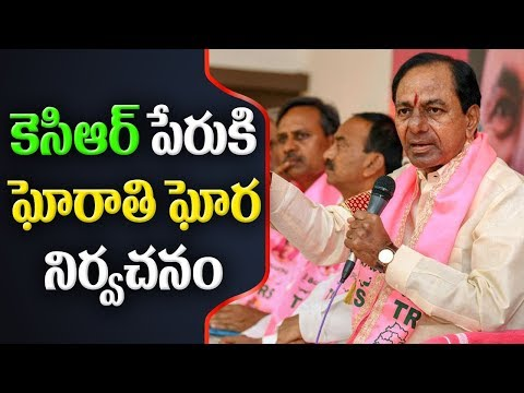 Revanth Reddy Sensational Comments On KCR Name Abbreviation  | ABN Telugu