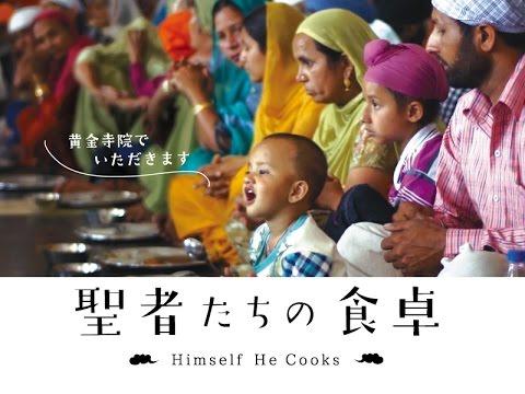 ドキュメンタリー映画 「聖者たちの食卓」9/27(土)より日本公開