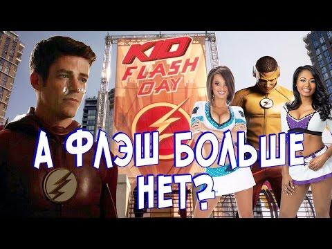 КИД-ФЛЭШ — НОВЫЙ ГЕРОЙ ЦЕНТРАЛ-СИТИ? [Обзор Промо] / Флэш l The Flash