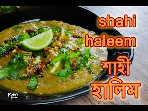 হালিম | Shahi Haleem Recipe | ইফতার রেসিপি | Haleem Recipe Bangla | Iftar Special