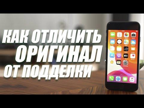 Как отличить оригинальный айфон от подделки. Проверяем Iphone при покупке.