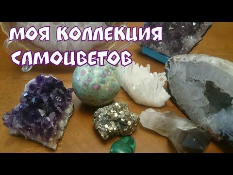 Обзор коллекции самоцветов. Моя коллекция камней.
