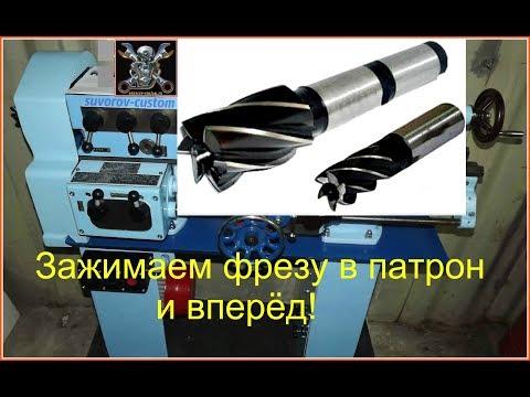 Фрезерное приспособление для токарного станка (фрезерование шестигранника на токарном станке).