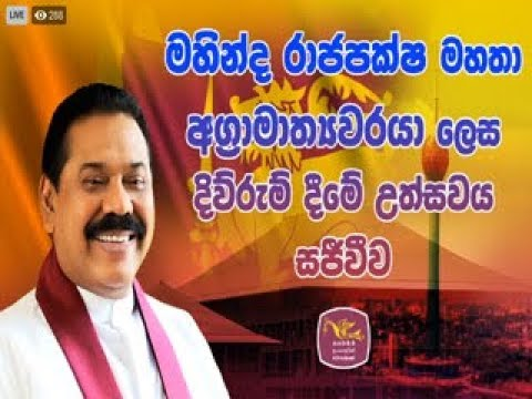 New Prime Minister Hon. Mahinda Rajapaksa sworn in as Prime Minister - 2019/11/21