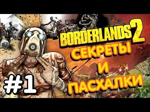 Borderlands 2. Пасхалки [EASTER EGGS] [#1]