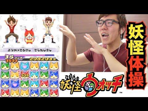 【妖怪ウォッチ】妖怪体操アプリやってみた!【ヒカキンゲームズ】