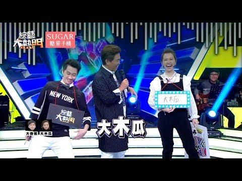超爆笑大型水果盤又來啦!!【大香蕉漢典、大木瓜LULU笑翻眾人!!】綜藝大熱門