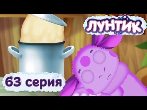 Лунтик и его друзья - 63 серия. Сбежавшее тесто