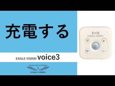 voice3を充電する