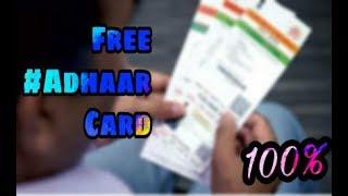 কিভাবে ফ্রি আধার কার্ড বানাবেন ? how to download free ADHAR CARD in home with out pcv machine..
