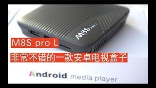 【BIGDONGDONG】VLOG072 又一款安卓电视盒子 物美价廉的 M8S PROL