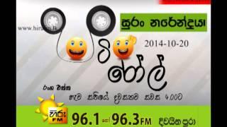 Hiru FM Patiroll - 2014 10 20 - Suran Narendraya