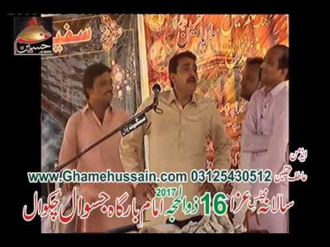 Zakir syed Sajjad haider Shumari @ 16 Zilhaj 2017@ Jaswal Chakwal