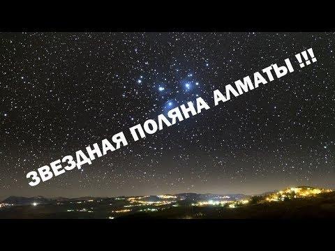 Как проехать в звездную поляну алматы