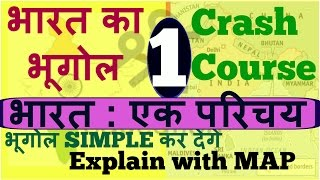 भारत का भूगोल || indian geography crash course for ssc  part -1|| Bharat ka bhugol