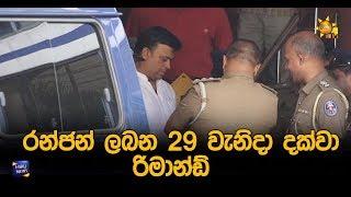 Ranjan Ramanayake remanded