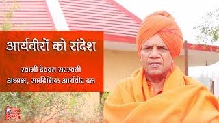 Swami Devvrat Saraswati's Massage to Arya Veer of Sanatan Bharat