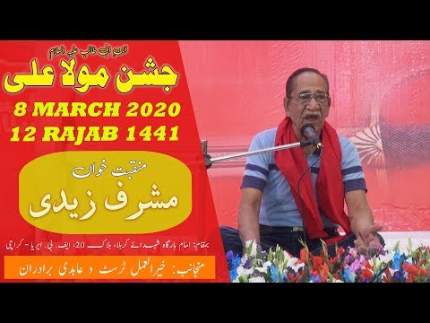 Manqabat | Musaraf Zaidi | Jashan-e-Mola Ali - 12 Rajab 2020 - Imam Bargah Shuhdah-e-Karbala