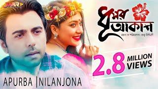 Bangla New Natok  Dhushor Akash  Apurba  Nilanjona