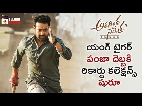 Aravindha Sametha Box Office Record Collections | Jr NTR | Pooja Hegde | Trivikram | Telugu Cinema