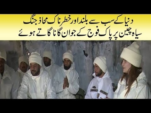 The Brave  Pakistan Army Soldier    are Singing Song in Siachen Glacier thumbnail